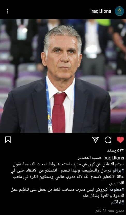 پست رسانه عراقی