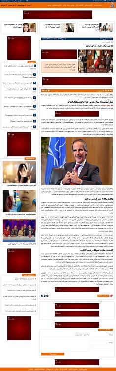صفحه خبر
