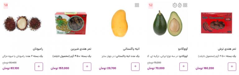 میوه-لاکچری-768x241