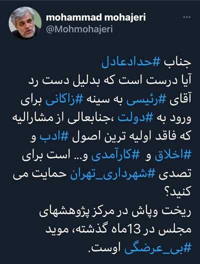پست محمد مهاجری