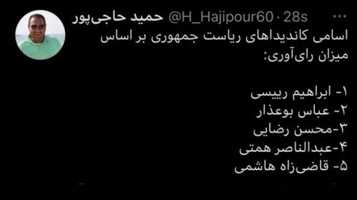 توئیت حاجی پور