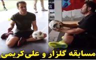 (ویدیو) والیبال نشسته گلزار با علی کریمی با کُری عجیب!