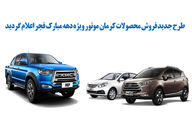 پیش فروش اقساطی کرمان موتور ویژه دهه فجر چه خودروهایی است؟