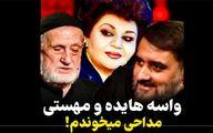 روضه خوانی مداح معروف در منزل هایده و مهستی / ویدیو