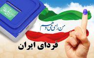 نتایج نهایی انتخابات شورای شهر بوشهر خرداد 1400