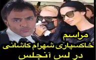 (ویدیو) مراسم خاکسپاری و تشییع شهرام کاشانی در لس آنجلس