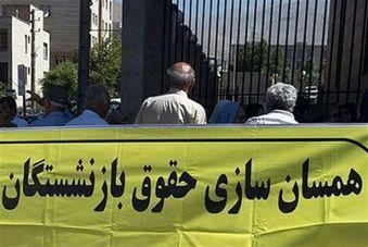 همسانسازی حقوق بازنشستگان تامین اجتماعی در اسفند