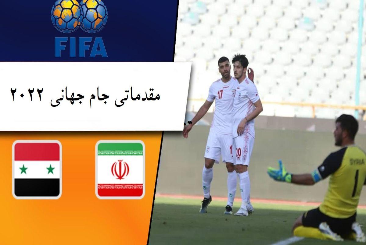 ساعت و زمان بازی ایران با سوریه در مقدماتی جام جهانی 2022