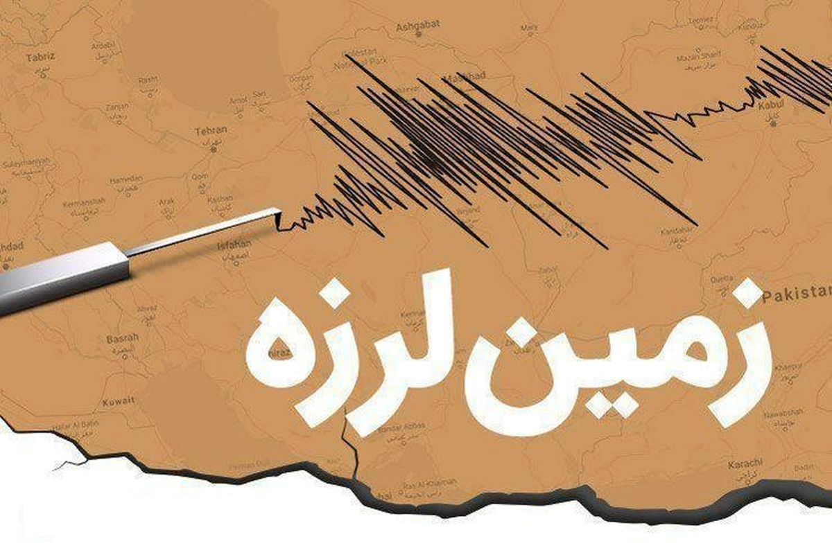 زلزله مشهد را لرزاند ، امروز 23 دی خراسان رضوی دوباره لرزید