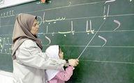حقوق معلمان چقدر اضافه شد؟