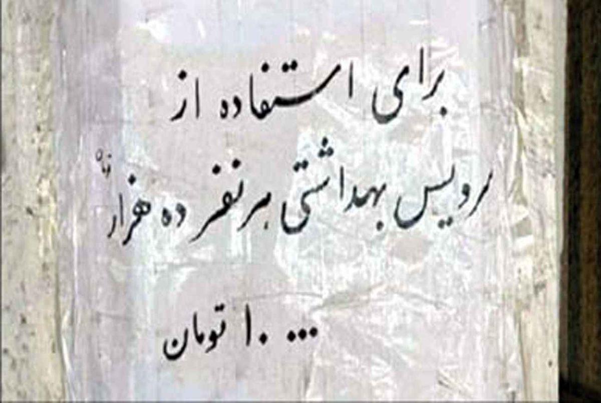 (عکس) قیمت نجومی استفاده از توالت عمومی در ایران!