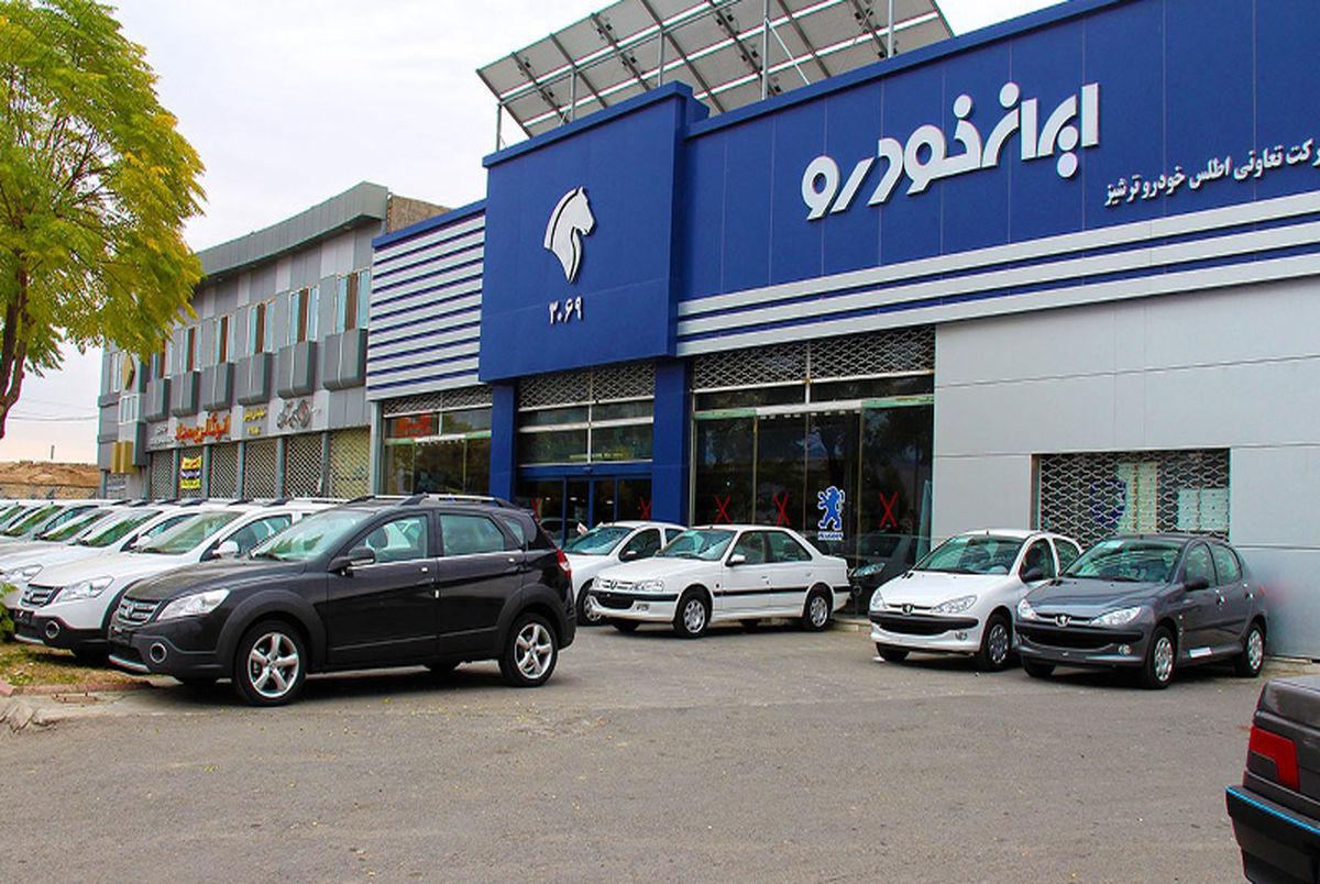 نتایج قرعه کشی ایران خودرو کی اعلام می شود؟