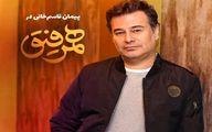 دانلود همرفیق با حضور کارگردان پرحاشیه پیمان قاسم خانی!