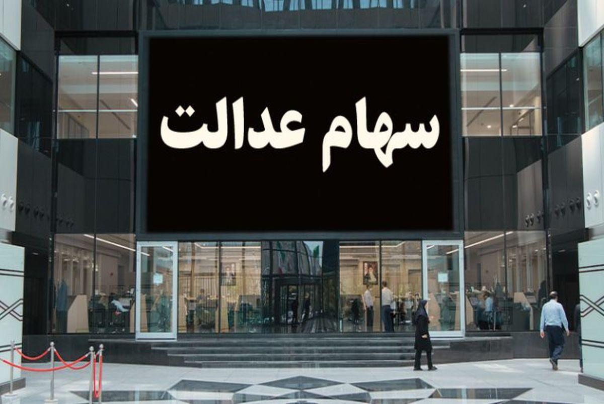 ارزش سهام عدالت امروز پنج شنبه 30 بهمن چقدر است؟