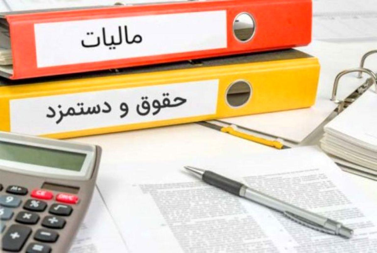 سقف معافیت مالیاتی حقوق در سال آینده چقدر است؟