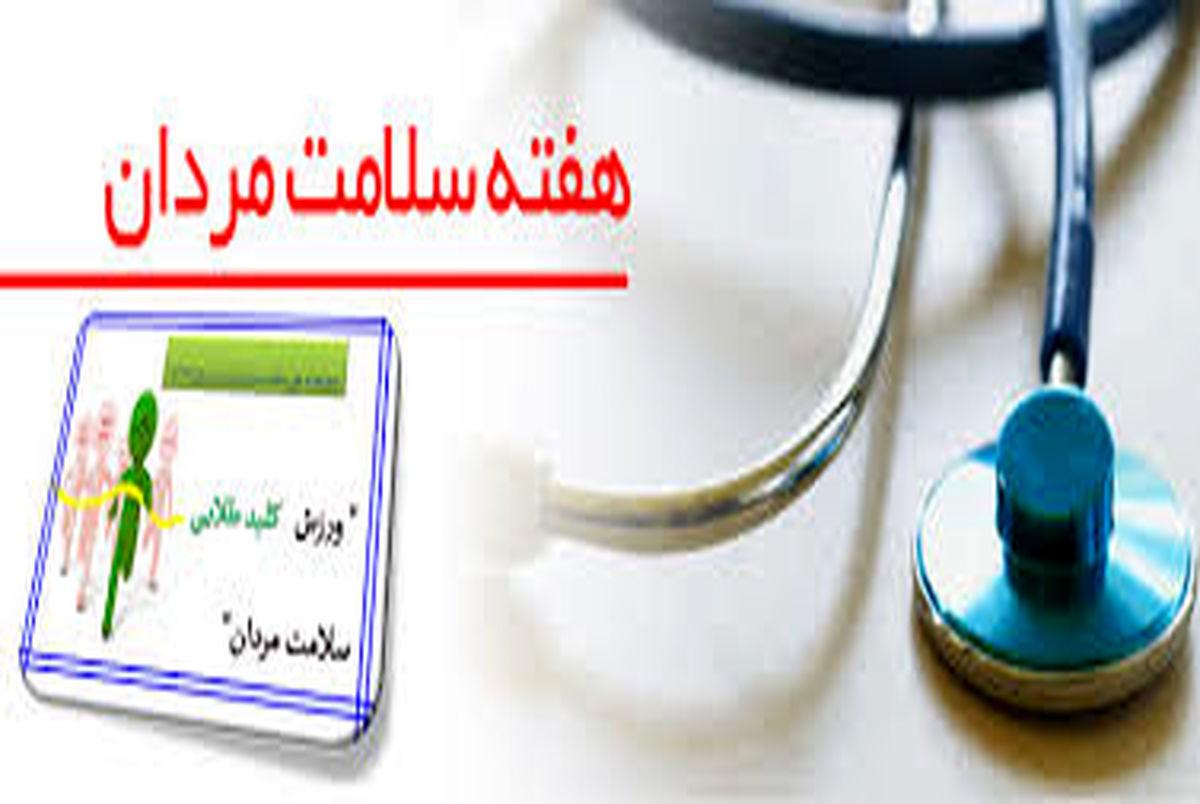 شعار هفته سلامت مردان؛ از سرطان و ناباروری تا کرونا