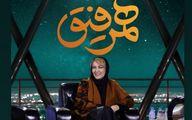 تعجب شهاب حسینی از سن پانته آ بهرام در برنامه همرفیق!  ویدیو