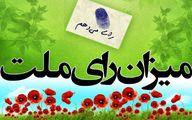 نتایج نهایی انتخابات شورای شهر خوی خرداد 1400