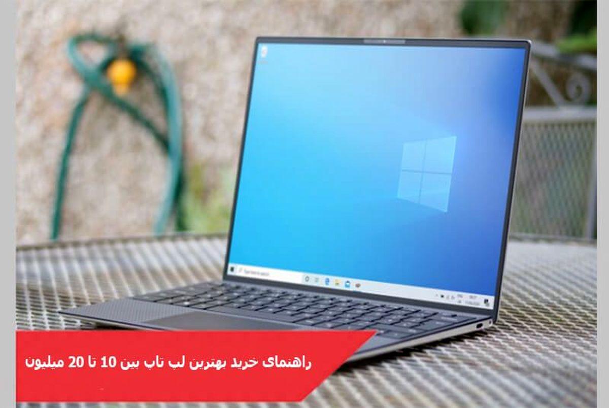 راهنمای خرید بهترین لپ تاپ بین 10 تا 20 میلیون در سال 1400