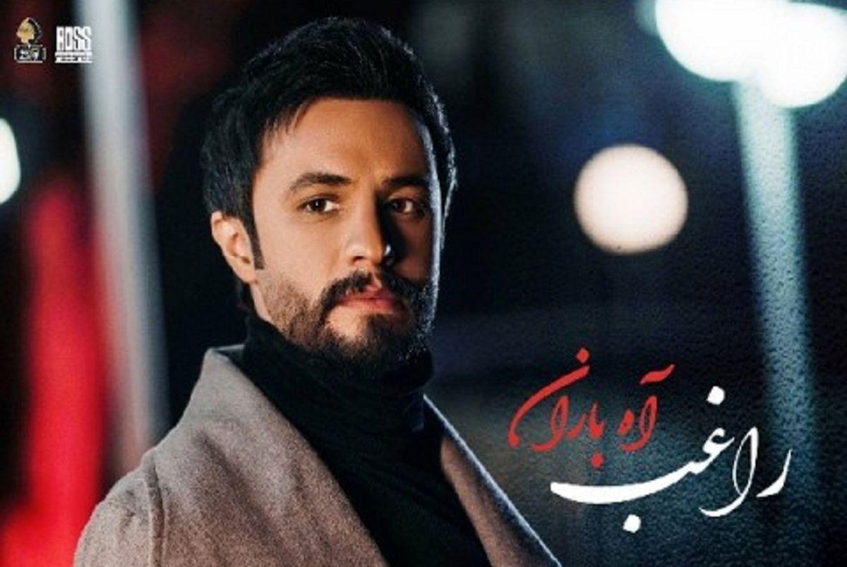 آهنگ راغب  Ragheb آه باران Ah Baran + ویدیو